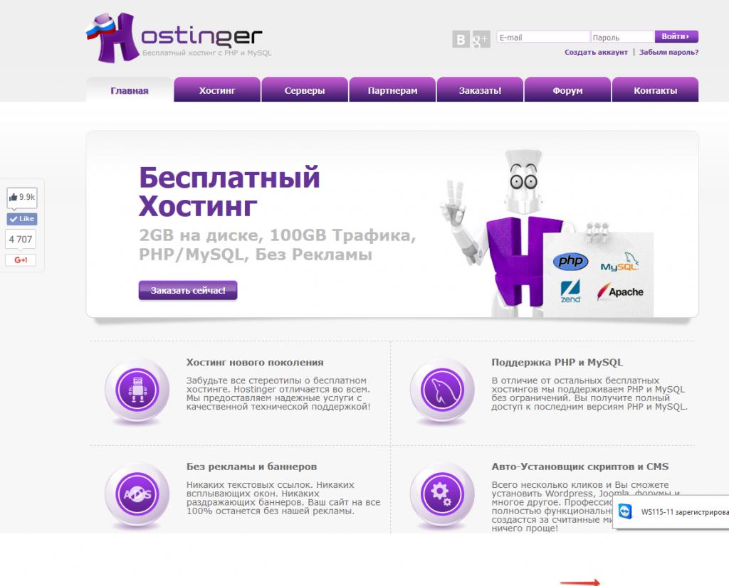 ee-web-hosting-2