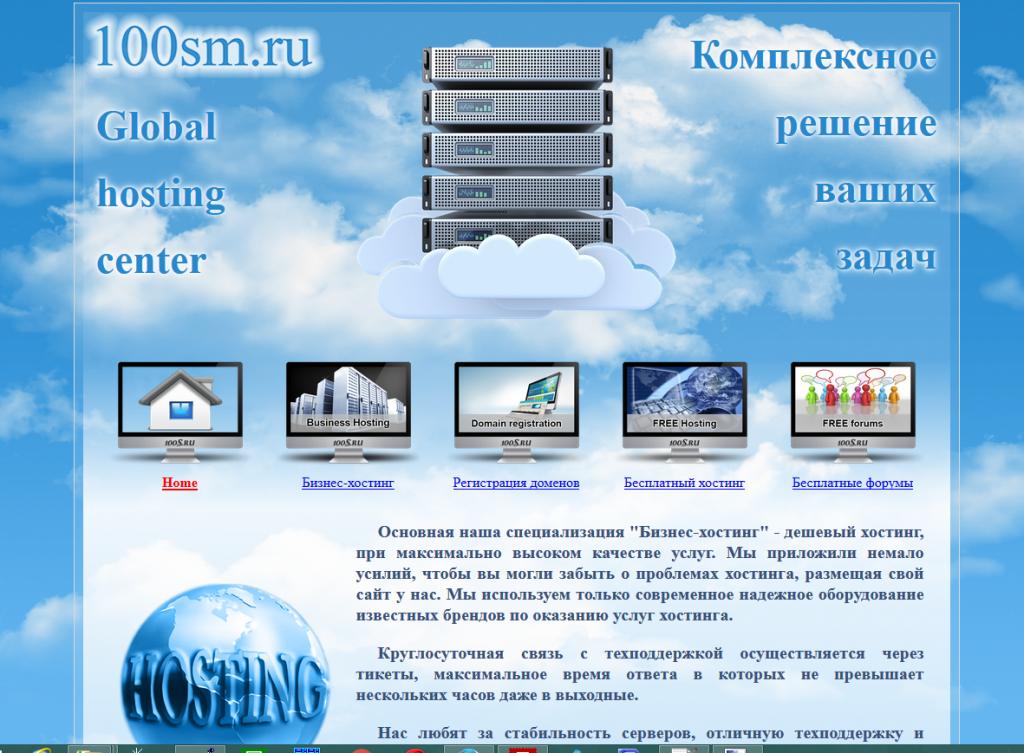 ee-web-hosting-3