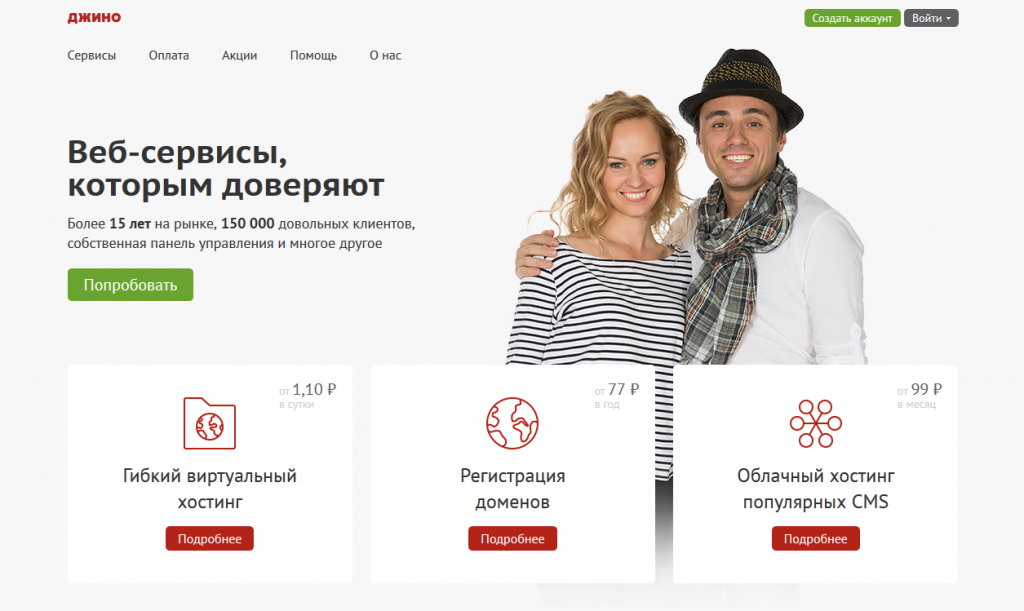 ee-web-hosting-6